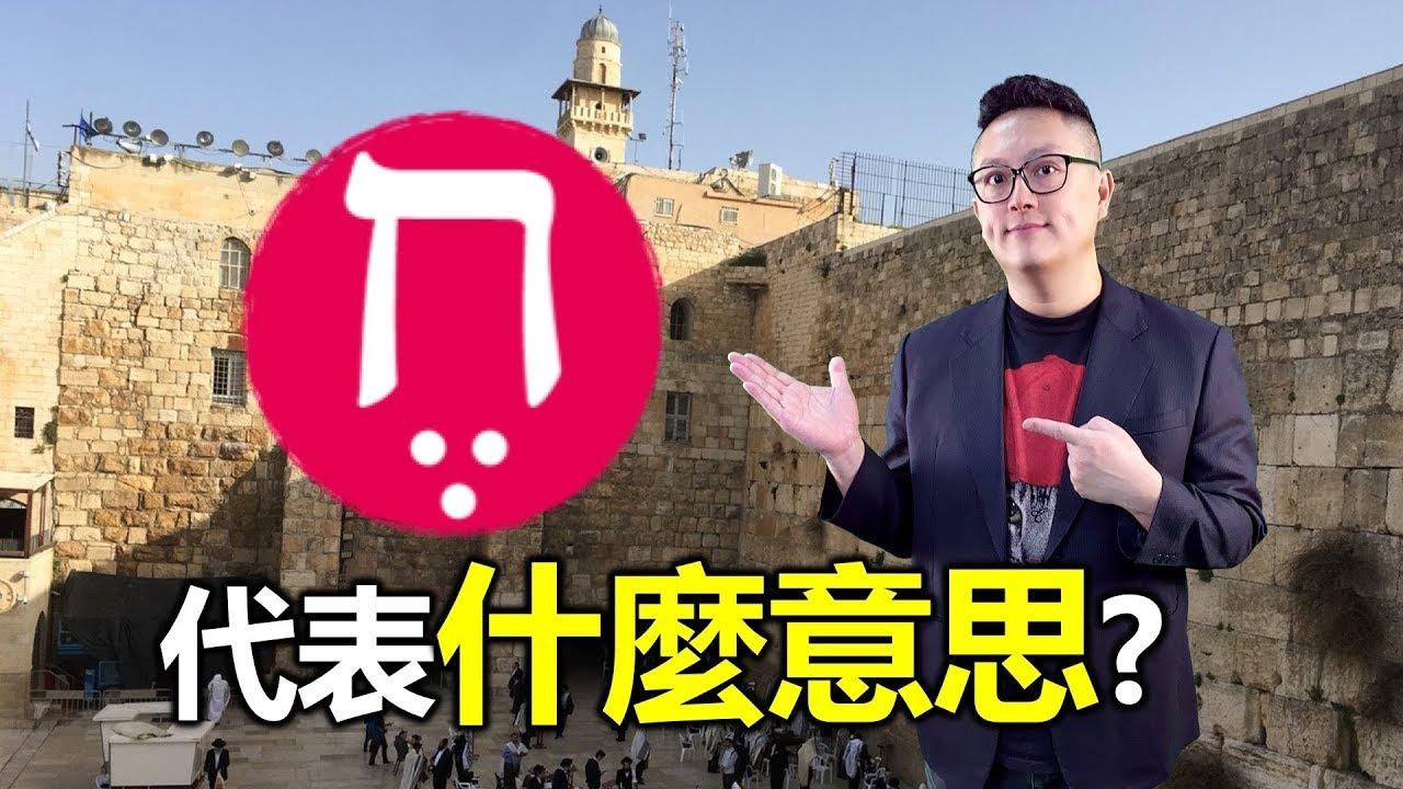 恩寵教會Logo的意義|希伯來文-恩典字根發音教學|以色列人告訴你以色列事|洪鉅晰牧師|恩寵教會