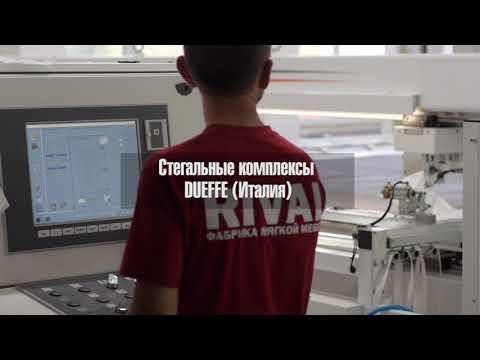 О фабрике Риваль