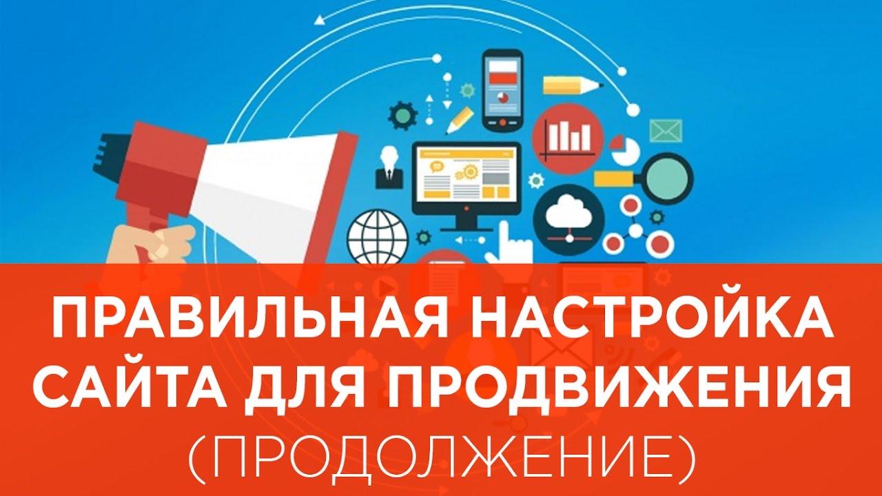 Продвижение сайта в поисковых системах видео уроки дизайн изготовление и продвижение сайта sun logic ru posting