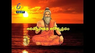 Adithopasana Arogyapradam | Chaganti Koteswara Rao | Antaryami | 8th December  2018 | ETV AP