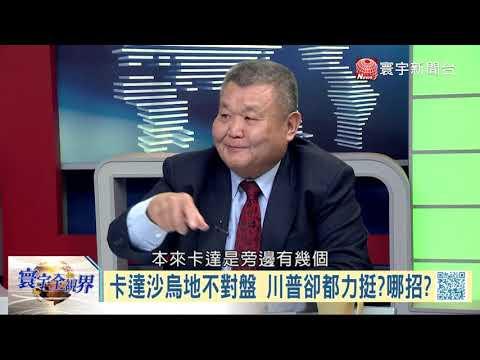 卡達退出OPEC 影響台灣三成天然氣供應?|寰宇全視界20181208