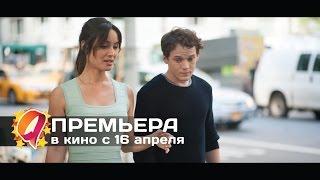 С 5 до 7. Время любовников (2015) HD трейлер | премьера 16 апреля(, 2015-04-03T13:25:03.000Z)