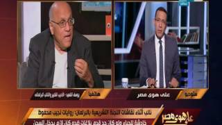 يوسف القعيد: «مصر تتراجع إلى الخلف بطريقة مخيفة».. فيديو