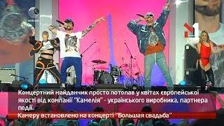 webкамера   Камера Установлена  Концерт «Большая свадьба»    13 06 2017
