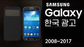 [HD] 모든 한국 삼성 갤럭시 광고 모음 2008~2017