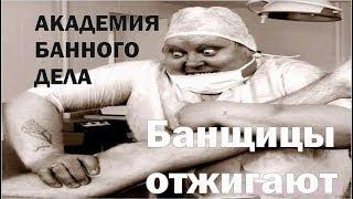 Русская баня Девочки Обучение