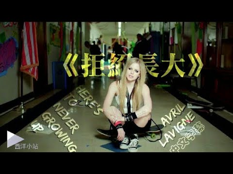 Avril Lavigne 艾薇兒 - Here's To Never Growing Up 拒絕長大 (中文字幕mv)