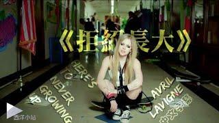 Video Avril Lavigne 艾薇兒 - Here's To Never Growing Up 拒絕長大 (中文字幕mv) download MP3, 3GP, MP4, WEBM, AVI, FLV Juli 2018