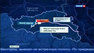 Новости 04 02 2015  В Белгородской области произошла страшная авария(новости, познавательное и смешное видео Подписывайтесь UCWCXhLi2SNIKxb9zvbz7POA., 2015-02-22T17:59:22.000Z)