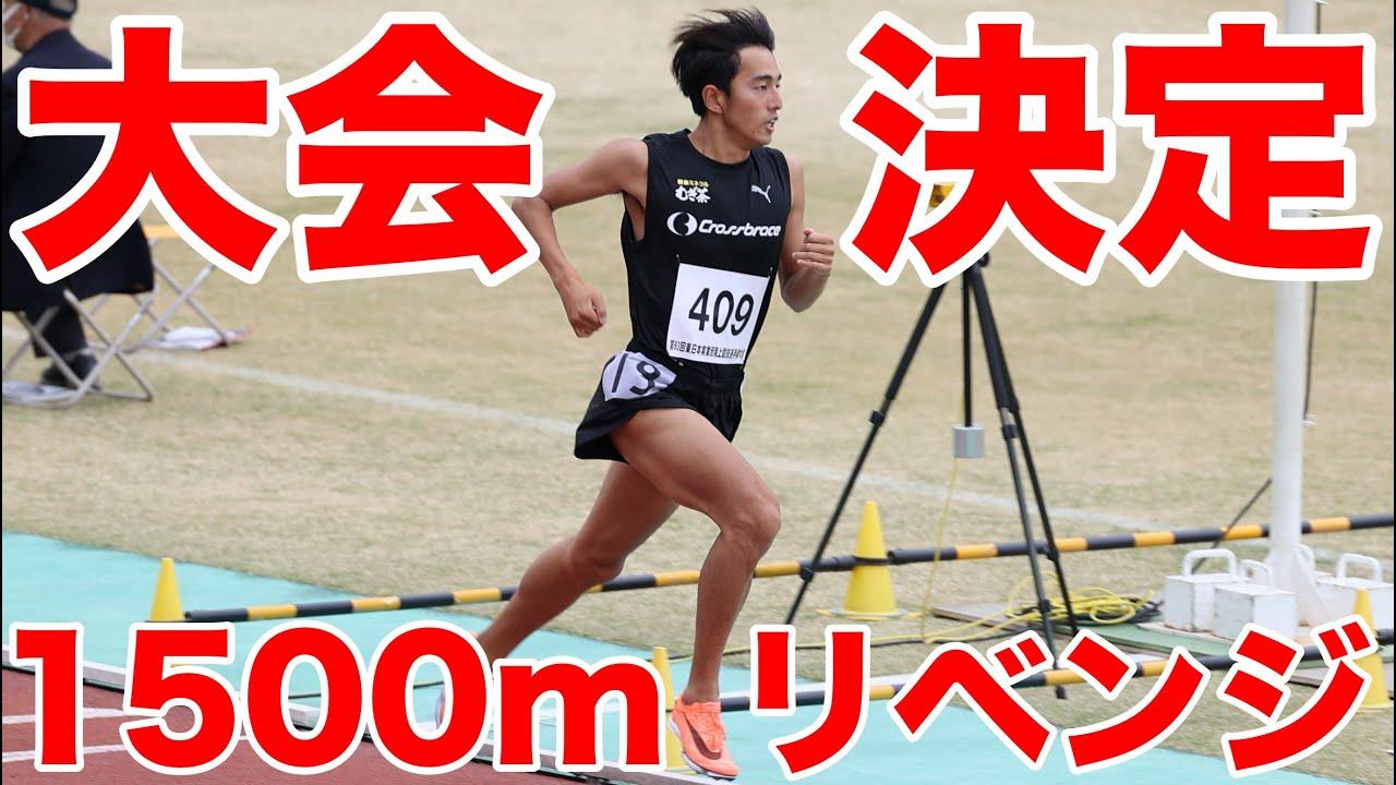 1500m第二戦目が決定しました【陸上大会】【実業団】