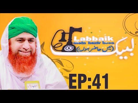 """islam  here i am at thy service  aadatein  labbaik ep 41  ù""""ø¨ûŒú© ù…ûŒúº øø§ø¶ø  ûùˆúº  madani channel"""