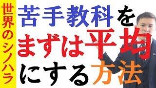 今日から3か月で偏差値を10上げたい方はコチラ↓ http://shikonomi.com/...