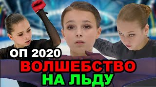 Александра Трусова это было ЗАВОРАЖИВАЮЩЕ Анна Щербакова и Камила Валиева ПРОСТО ВЕЛИКОЛЕПНО