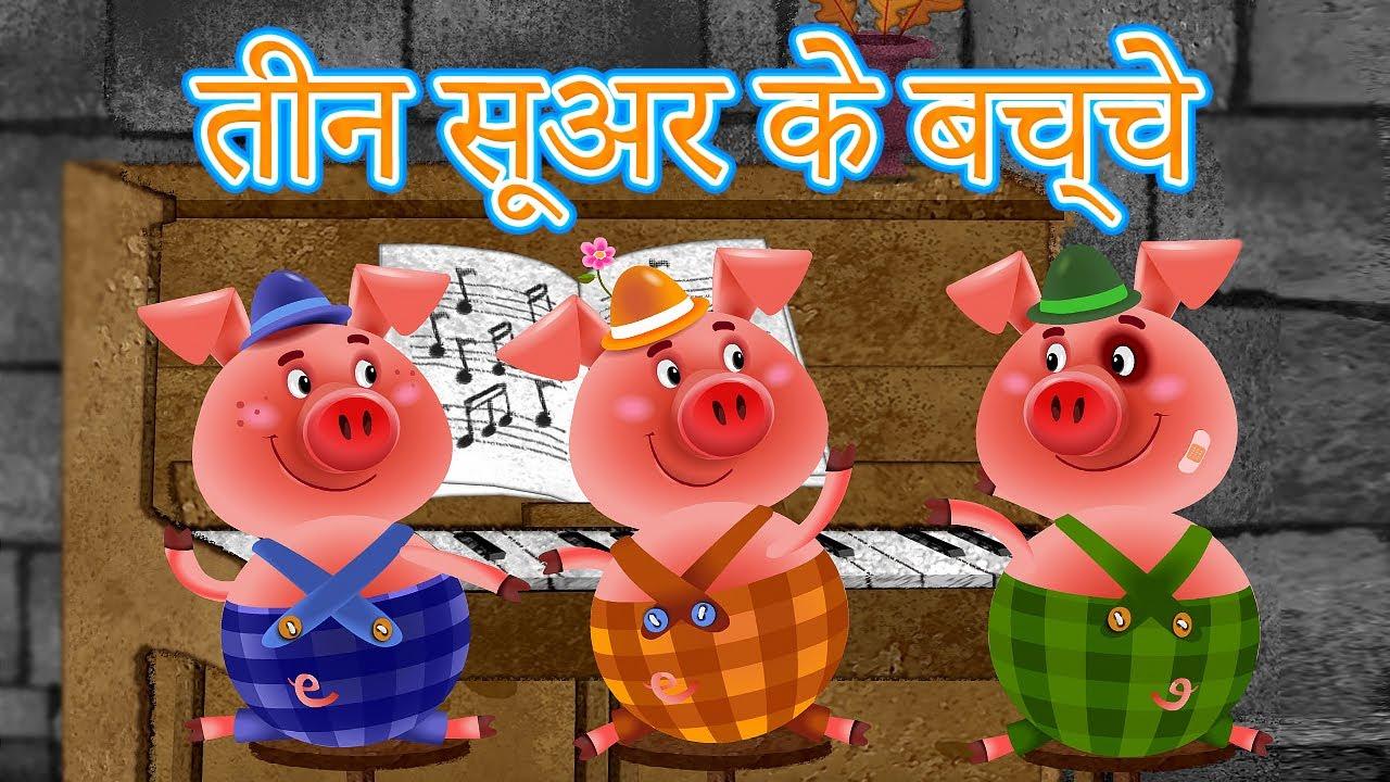 Download माशा की परी कथाएँ 💥NEW📚 तीन सूअर के बच्चे 🐷 माशा एंड द बेयर
