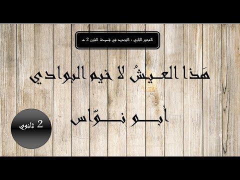 شرح نصّ : هذا العيش لا خيم البوادي ( أبو نوّاس ) 2 ثانوي كل الشعب - YouTube