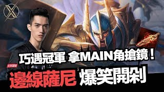 ROV.AOV|TXO Liang|Look at my big sword! Play THANE go to Abyssal Dragon Lane?  (English sub)