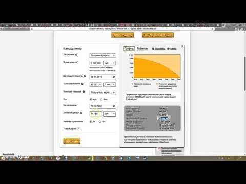Ипотечный калькулятор: расчёт ипотеки онлайн