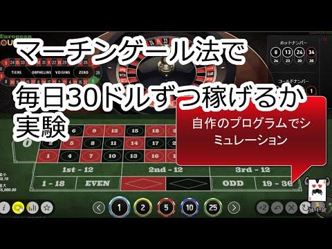 マーチンゲール法で1日30ドルずつ稼げるかシミュレーション【カジノゲーム攻略ナビ】