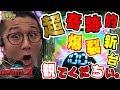 【新台】【ぱちんこ GANTZ:2】日直島田の優等生台み〜つけた♪【ガンツ】【パチスロ】【パチンコ】【新台動画】