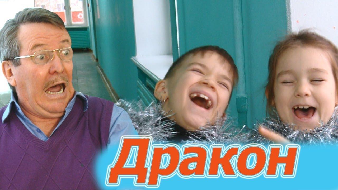 РОМА И ДИАНА ПРИНЕСЛИ В ШКОЛУ СТРАШНОГО ДРАКОНА l 2 серия