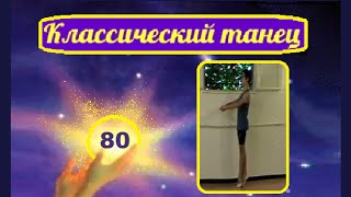 Поворот на 360°. Урок 80. Классический танец