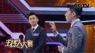 """[2019主持人大赛]讲好中国故事内容重要还是方法重要?且看田靖华冯硕""""神仙打架""""  CCTV"""