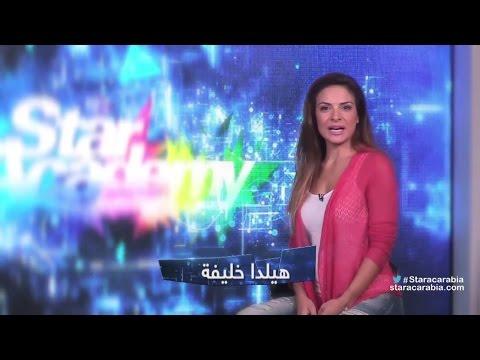 Star Academy 11 Dailies- Episode 6 / يوميات ستار اكاديمي 11- الحلقة 6