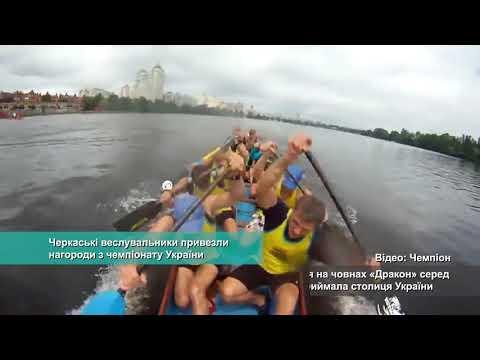 Телеканал АНТЕНА: Черкаські веслувальники привезли нагороди з чемпіонату України