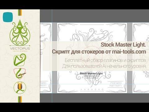 Stock Master Light. Скрипт для стокеров от mai-tools.com