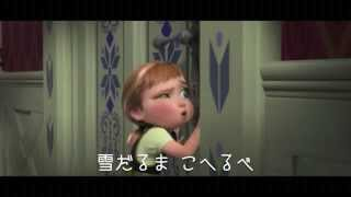 【青森・八戸】雪だるまつくろう 八戸弁(南部弁)ver 【アナと雪の女王】 thumbnail