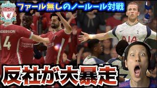 【喧嘩サッカー】ファール無しのノールール対戦がマジでおもしろいwww【FIFA21】