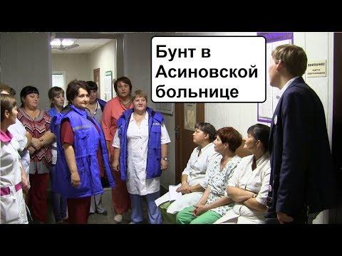 Бунт в Асиновской больнице: Требуем повышения зарплат!