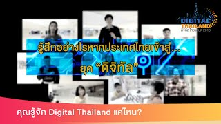 คุณรู้จัก Digital Thailand แค่ไหน?