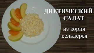 диетический салат  салат из корня сельдерея