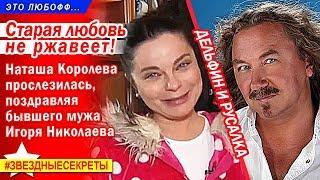 🔔 Наташа Королева прослезилась, поздравляя бывшего мужа Игоря Николаева