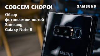 СКОРО! Самый подробный обзор Samsung Galaxy Note 8. Все его фотовозможности от экспертов PROPHOTOS.