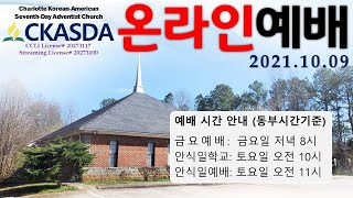[샬롯재림교회] 온라인예배 l 2021.10.09