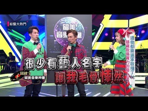 【連他也要進軍歌壇了!?隱藏歌唱實力的藝人!】20181212 綜藝大熱門