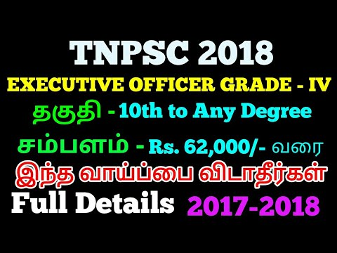 TNPSC Latest Notification 2018 | Executive Officer Grade-IV | Don't Miss It | Full Informations