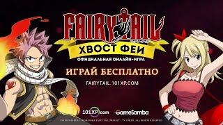 Fairy Tail: Хвост Феи  – официальный анонс-трейлер