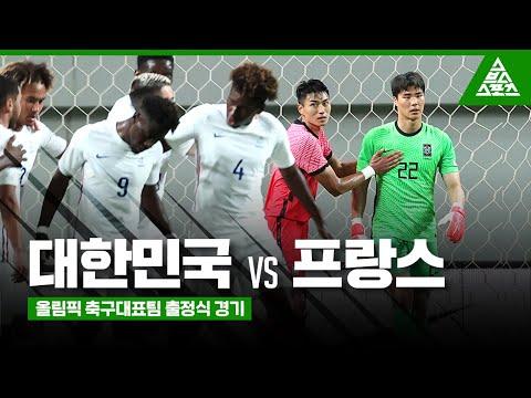 ⚽ 2021 올림픽 축구대표팀 출정식 경기ㅣ대한민국 vs 프랑스 하이라이트 ⚽