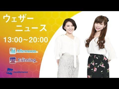 【LIVE】 最新地震・気象情報 ウェザーニュースLiVE (2018年6月29日 13:00-20:00)