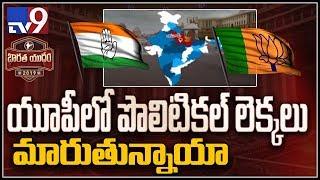 Bharata Yuddham : Will it turn tables for Congress in Uttar Pr…