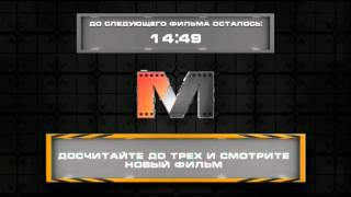 Заставка во время профилактики на канале Мужское кино. 16.9.2015