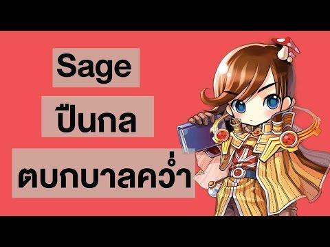 Ro แนวทาง Sage ตบ กบาลคว่ำ (auto spellนั่นหละ)