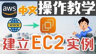 AWS 中文入门开发教学 - 建立EC2实例 - 开启我们的云端服务器之旅 ec2 p.15 - 操作教学【1级会员】
