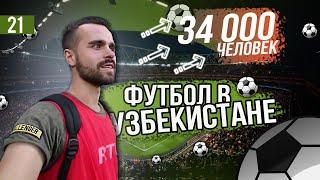 Футбол в Узбекистане. Узбекистан - Сирия. Планы на FIFA 2022