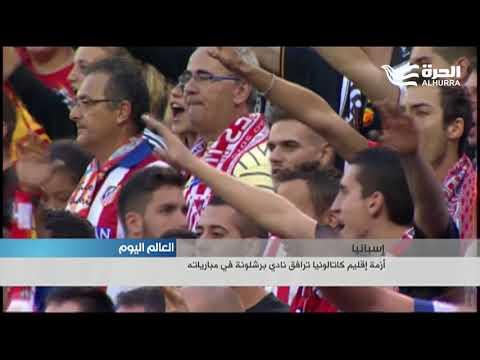 أزمة إقليم كاتالونيا ترافق نادي برشلونة في مبارياته  - 21:20-2017 / 10 / 14