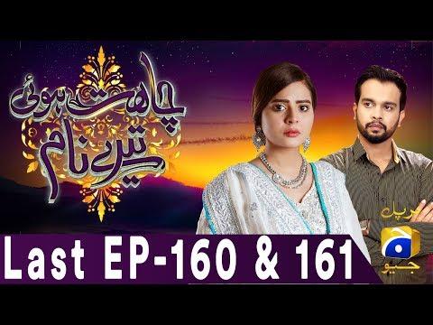 Chahat Hui Tere Naam - Last Episode 160 & 161   Har Pal Geo