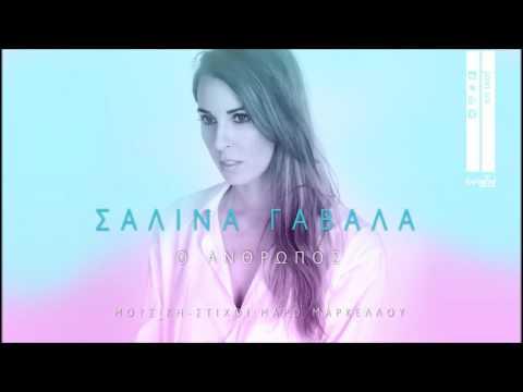 Σαλίνα Γαβαλά - Ο Άνθρωπος   Salina Gavala - O Anthropos - Official Audio Release